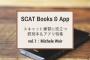 ジャズボーカリストのスキャット練習に役立つ教則本&アプリ特集 vol.1:Michele Weir